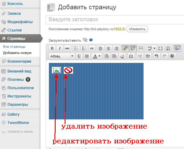редактировать изображение,Оптимизация картинок