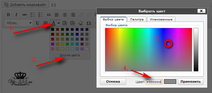 HTML-код цвета