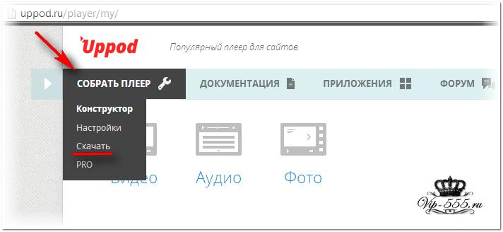 uppod.ru